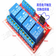 four way 5V 12V 24V relay module with optocoupler isolation to support high and low level trigger development board
