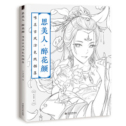 Chinese coloring book line sketch drawing textbook Chinese ancient beauty drawing book adult anti -stress coloring books недорго, оригинальная цена