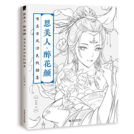 Chino libro para colorear boceto de línea dibujo libro antiguo chino belleza, dibujo libro adulto anti-estrés libros para colorear