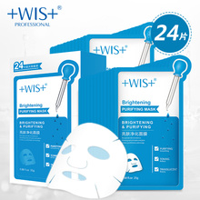 WIS bright skin cleansing  the mask set 24 pieces, hydrating, improve dark yellow, bright skin depth