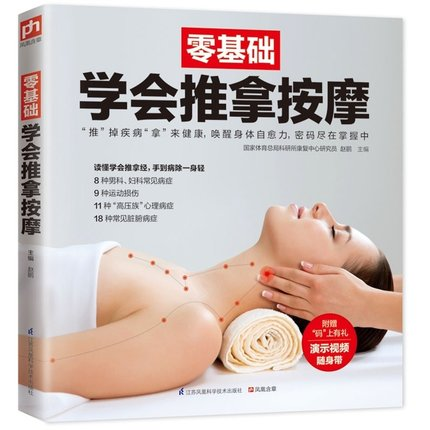 Zero-based Learning MassageTraditional Chinese Medicine Massage Health Book For Adult In Chinese
