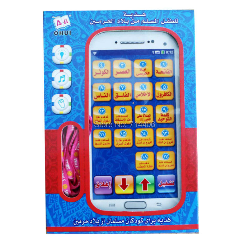 Arabic-language-learning-toy-mobile-phone-with-18-section-of-the-Koranislamic-muslim-kid-educational-toys-with-light-1