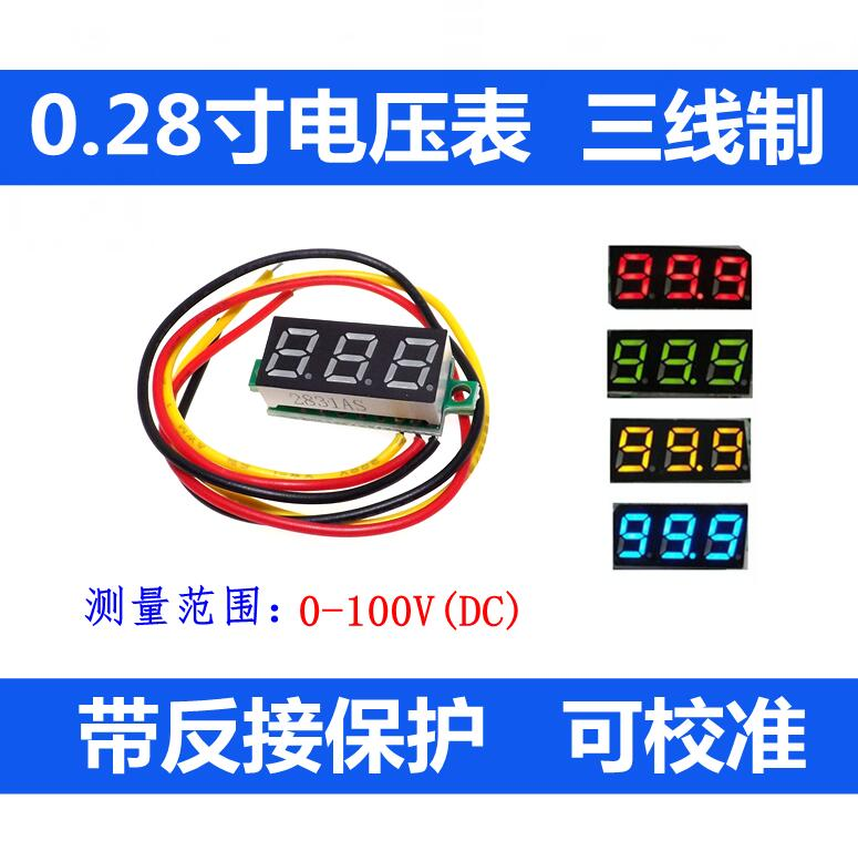 0.28 -inch super small digital adjustable dc voltmeter head display three line DC0-100-v battery voltmeter