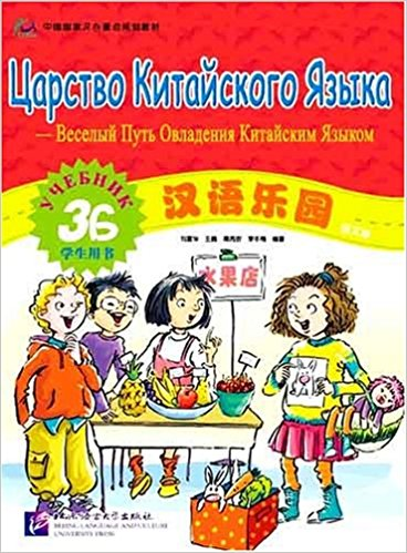 Russian Eidition Chinese paradise Student's Book 3B / The Fun Way to Learn Chinese Book image