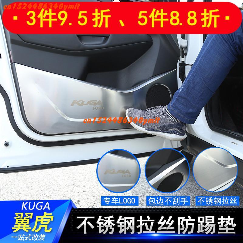 Accessoires décoratifs de haute qualité d'autocollant de voiture de panneau d'anti-coup de pied de porte d'acier inoxydable pour Ford Kuga 2013-2018