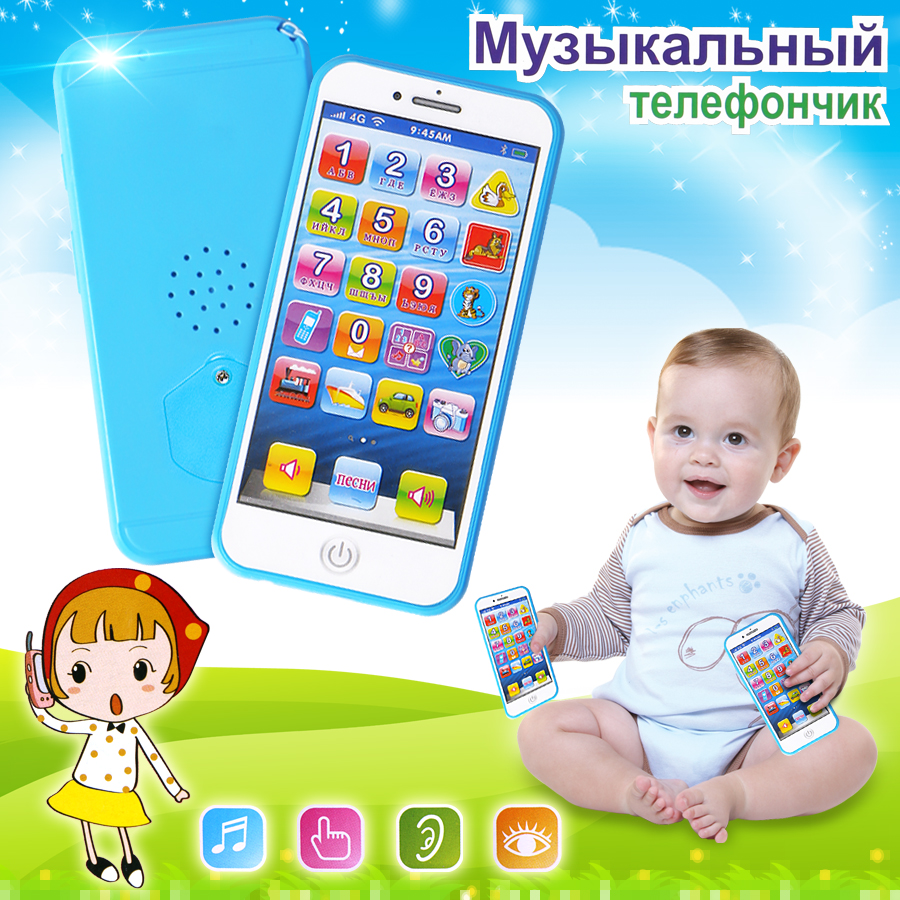 Children's Music Mobile Phone  Kids Phone Baby Toy Phone Baby Early Learning Machine Russian Language Toy Phone With Light