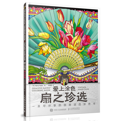 45 Pages Vintage Creative Hand Funs  Adult Coloring Colouring Books For Relieve Stress Kill Time Painting Drawing Book