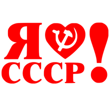CS-736#11.4*20cm I love CCCP funny car sticker vinyl decal silver/black for auto stickers styling decoration