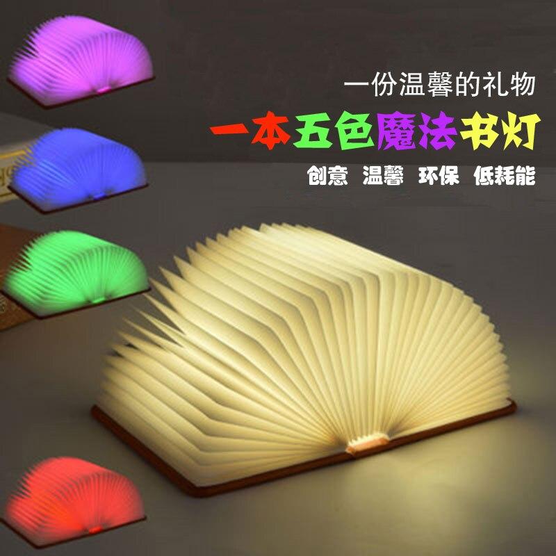 Складной светодиодный ночник творческий свет книги лампа Best Главная Новинка декоративный USB Перезаряжаемые Лампы для мотоциклов ...