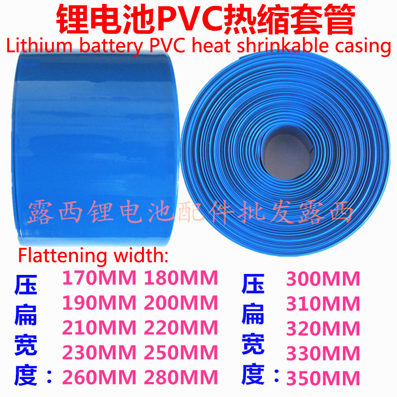18650 battery skin PVC shrink sleeve single wheel electric vehicle battery cover wide 170MM heat shrinkable film cropped wide sleeve top
