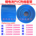 18650 battery skin PVC shrink sleeve single wheel electric vehicle battery cover wide 170MM heat shrinkable film
