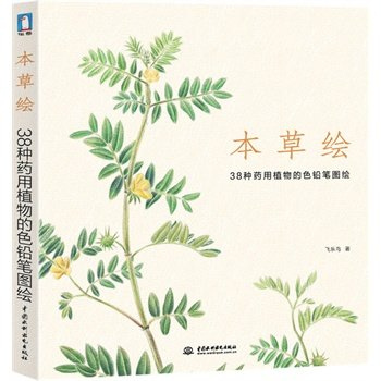 Chinese Color Pen Pencil Line Drawing Book 38 Species Of Medicinal Plants Painting Art Book
