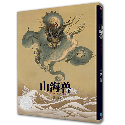 Shanhai Beast Monster Shan Hai Jing Pictures Book Classical Illustration Tutorial Chinese Hand-painted Art Painting Books