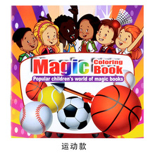 22 Pages New Sports Style Secret Garden Painting Drawing Kill Time Book Will Moving Diy Children's Puzzle Magic Coloring Book