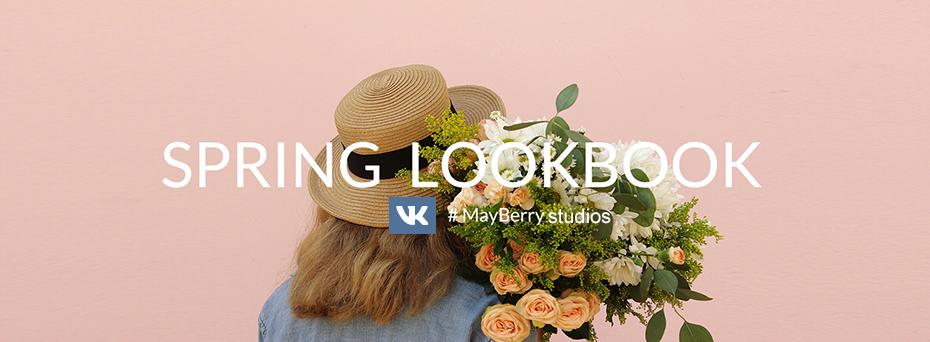 mayberry lookbook 930