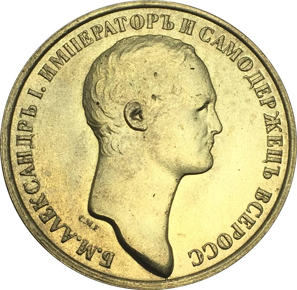New Product Russia 1801 M.P.Brass Copy Coin and Brass Silver Plating