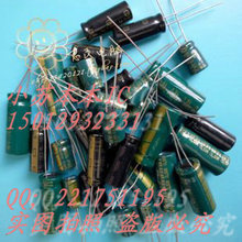 Free shipping 5PCS DR12 common computer motherboard capacitors 120 1000 2200 3300UF suit each other 12 kinds of 10 in stock