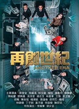 《再创世纪[国语版]》2018年中国大陆剧情电视剧在线观看