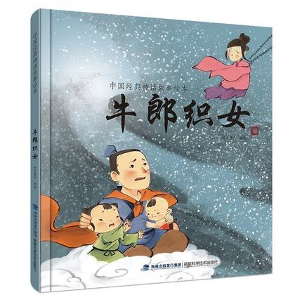 The Cowherd And The Weaving Maid [Girl Weaver] Book Chinese Classic Story Picture Textbook