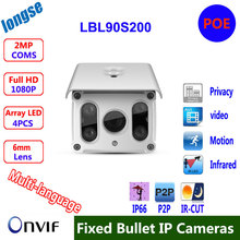 2.0 Megapixel 1080P HD Array IR Night vision 80M distance POE Surveillance IP Camera Outdoor