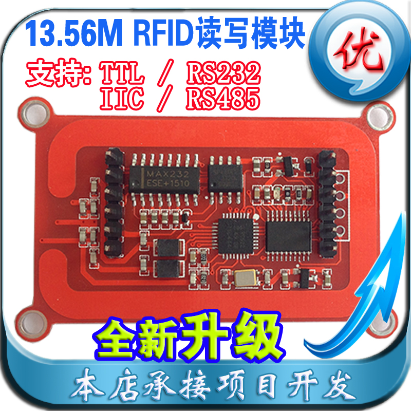 RFID reader module 13.56MHz serial reader RS232/RS485/IIC RF development board upgrade serial port to canopen 232 to canopen module development board compatible with zlg xgatecop10