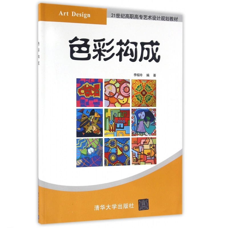 Color Composition Art Design Textbook Improve the ability to recognize and deploy colorsColor Composition Art Design Textbook Improve the ability to recognize and deploy colors