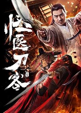 《怪医刀客》2018年中国大陆电影在线观看