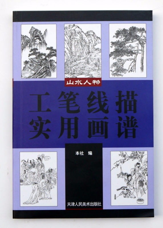 Chinese Painting Book Meticulous Brush Work Line Drawing Landscape Figure Girl painting GongBi Tattoo Design 286pages 21*14cmChinese Painting Book Meticulous Brush Work Line Drawing Landscape Figure Girl painting GongBi Tattoo Design 286pages 21*14cm