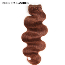 Rebecca remy Brazilian Body Wave Human Hair bundles 1 PC Brown Auburn hair Weave 33# for salon  high ratio longest Hair PP 40%