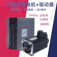 150ST M27020 AC servo motor + driver 27N.M 5.5KW servo motor motor set