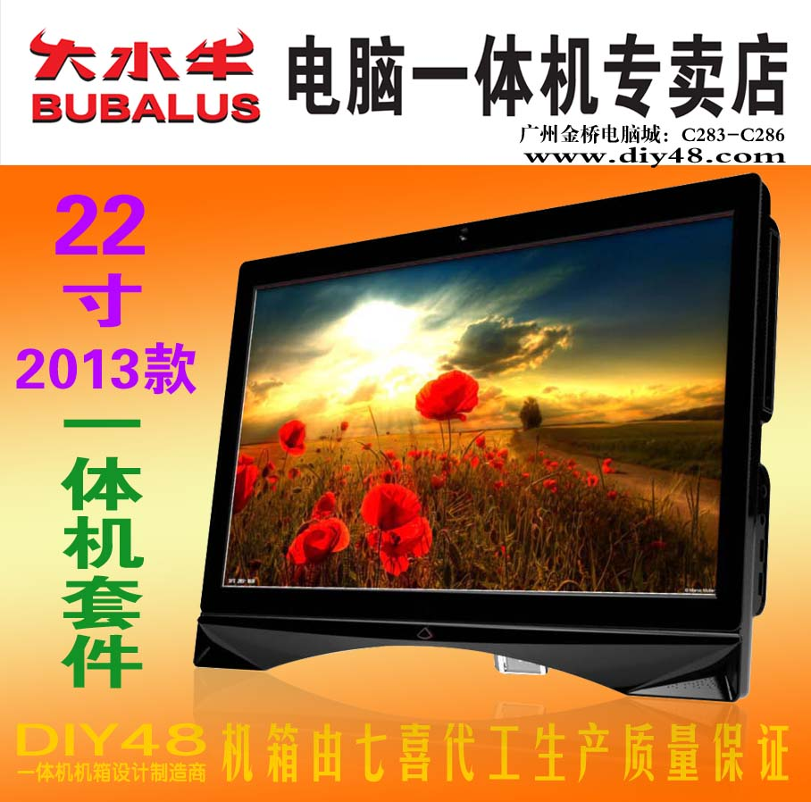 PANEL PC 22 new arrival 2013 ALL IN ONE PC kit ALL IN ONE PC shell diy <font><b>nesting</b></font> Mini ITX cabinet