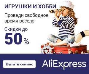 AliExpresscom АлиЭкспресс китайский интернетмагазин на