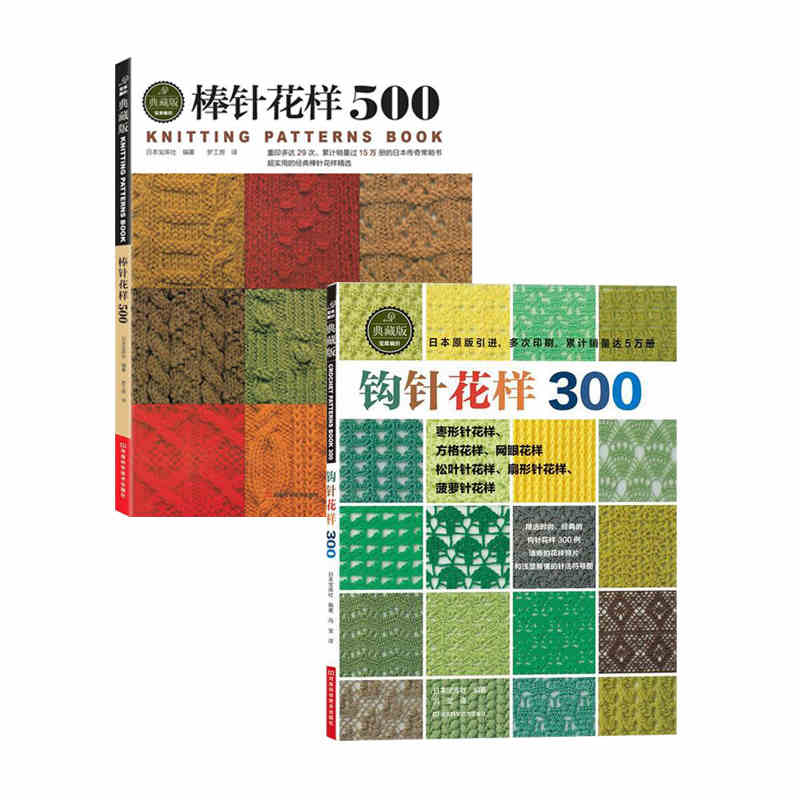 2pcs/set Chinese Knitting Needle Crochet Book Self Learners With 500 Different Pattern / 300 Different Pattern Knitting Book