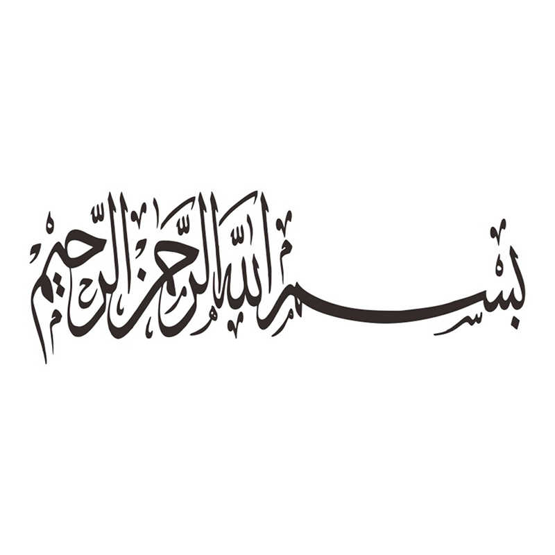 Ислам виниловые наклейки Бог Аллах Коран настенная живопись фотообои Декор для дома Исламская наклейки на стену мусульманский, арабский Декор для дома ons