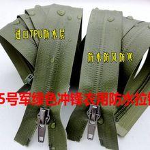 Горячая Распродажа 5# водонепроницаемые застежки-молнии для шитья отдельные молнии для верхней одежды сумки дождевик молния ремонт 75 см 100 см зеленый