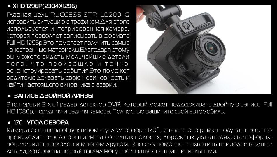 Ruccess Car DVR Radar Detector GPS 3 in 1 Full HD 1296P 1080P Video Recorder Camera Dual Lens Dash Cam Speedcam Russian (9)