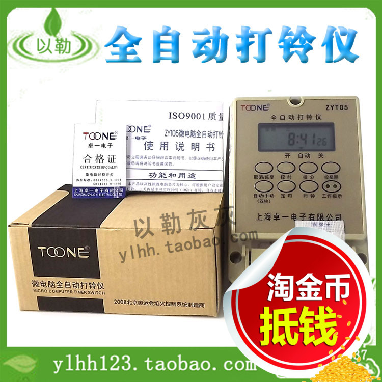 Shanghai Zhuo total wholesale a timer of microcomputer automatic bell instrument ZYT05