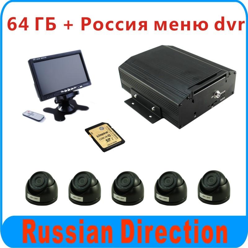 8CH CAR DVR 5 dome cameras 64GB sd card kit for Russia bus