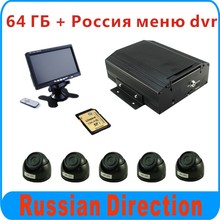 8CH CAR DVR+5 dome cameras+64GB sd card kit for Russia bus