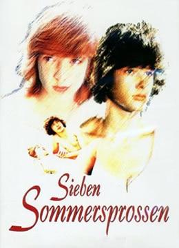《七个雀斑》1978年德国剧情,爱情电影在线观看