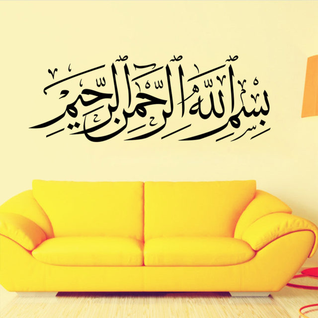 Online Shop Islamic Wall Art Decal Stickers 591 Canvas Bismillah ...