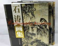 Famous Chinese Painting Masters SHI TAO Sumi e Landscape Mountain Water Book