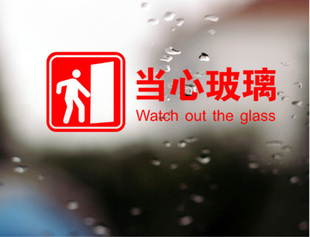 Watch Out The Glass Warning Wall Stickers Decoration Decor
