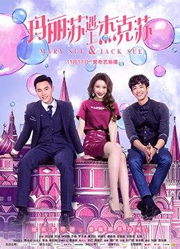 《玛丽苏遇上杰克苏》2017年中国大陆剧情,喜剧,爱情电视剧在线观看