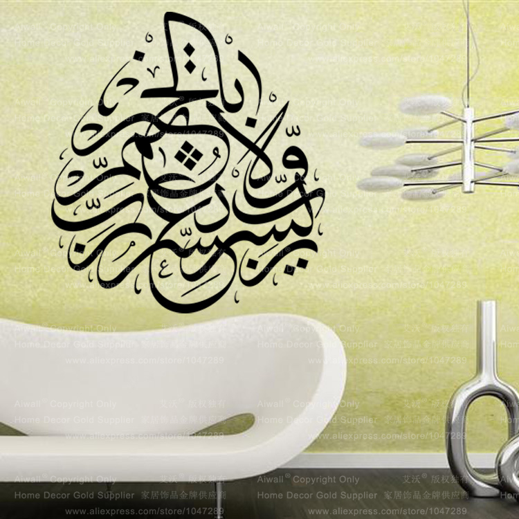 Nice Islamic Wall Art Photos - Wall Art Design - leftofcentrist.com