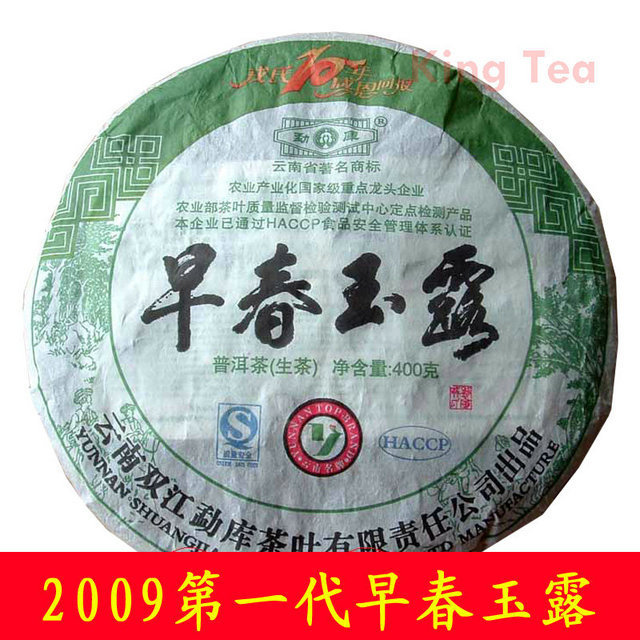 2009 ShuangJiang MengKu 1st Gen.Early Spring Jade Dew Beeng 400g YunNan Organic Pu'er Raw Tea Sheng Cha Weight Loss Slim Beauty