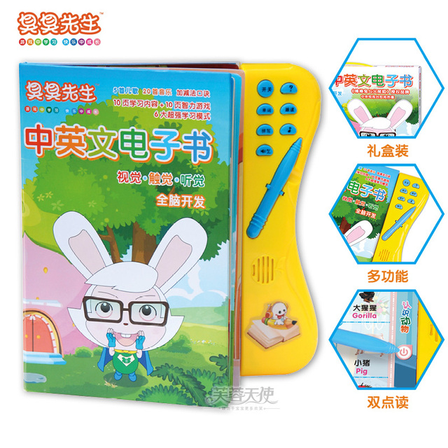 Child e-book reading baby electronic sound toys 0.58