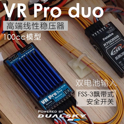 DUALSKY  VR Pro Duo High - end high - current linear regulator hite pro duo sma
