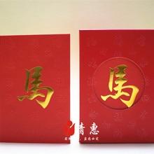 50 шт./партия маленький размер красный пакет HongKong фамилия свадебные конверты Индивидуальные китайские слова персонализировать фамилию