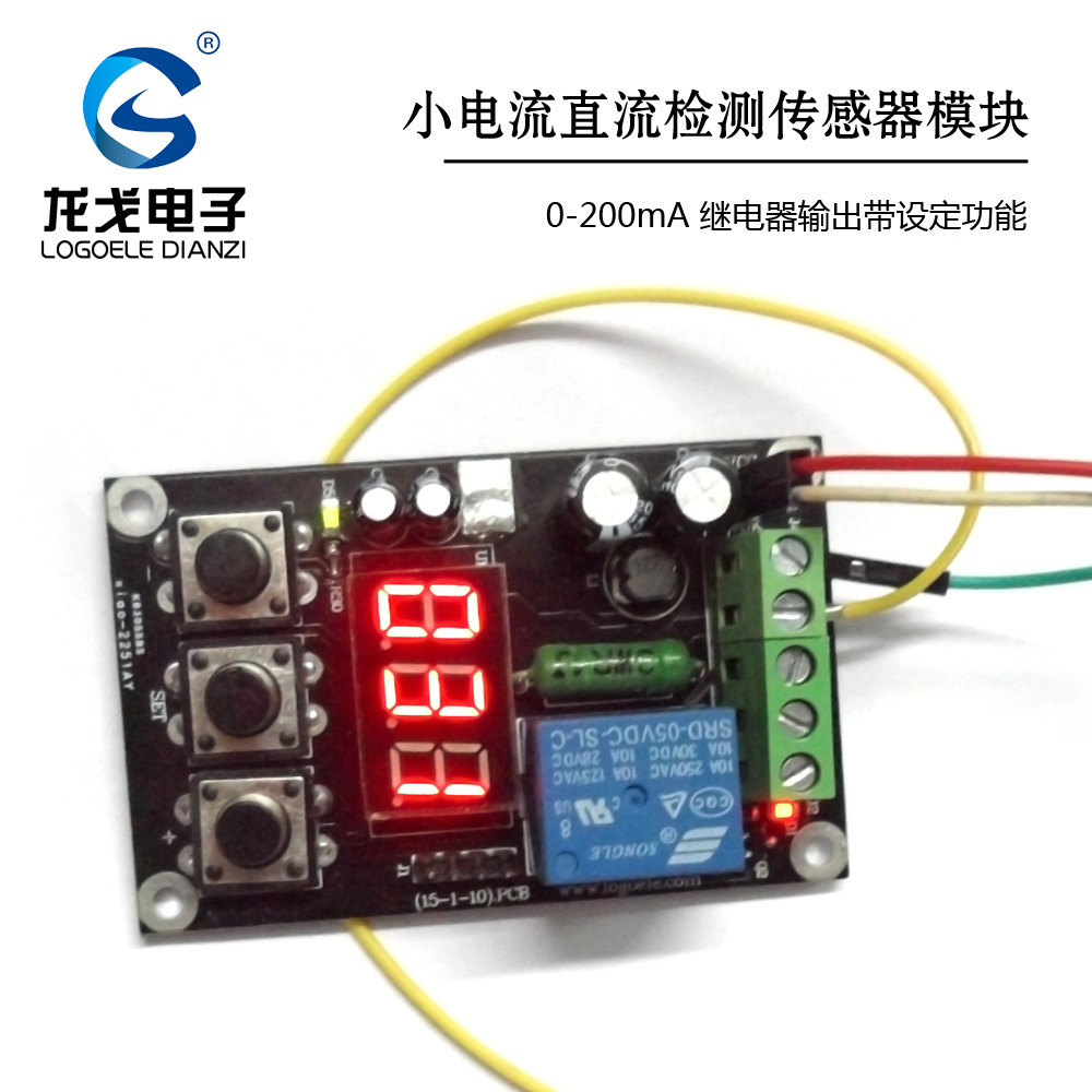 Small current DC detection, 0-200mA relay output, with the set function 1pcs current detection sensor module 50a ac short circuit protection dc5v relay